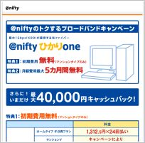 @nifty ひかりOne